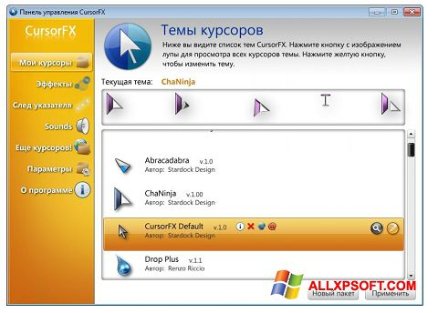 Screenshot CursorFX Windows XP